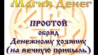 Магия денег ПРОСТОЙ обряд Денежному хозяину на вечную прибыль