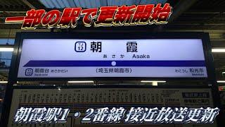 【一部の駅で更新開始】東武東上線 朝霞駅 1・2番線接近放送更新