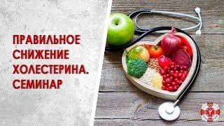Семинар: Правильное снижение холестерина в крови. Питание, образ жизни, препараты
