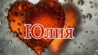 Значение имени. Юлия