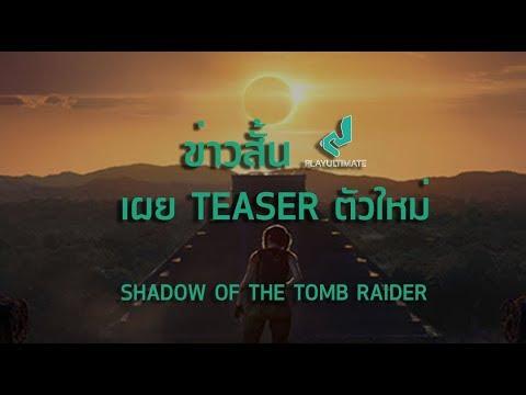 ข่าวสั้น Playulti  เผย Teaser แรก Shadow of the Tomb Raider