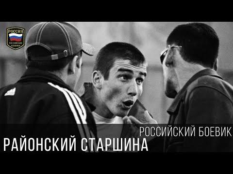КРИМИНАЛЬНЫЙ БОЕВИК - РАЙОНСКИЙ СТАРШИНА 2017 / русский фильм новинка - Видео онлайн