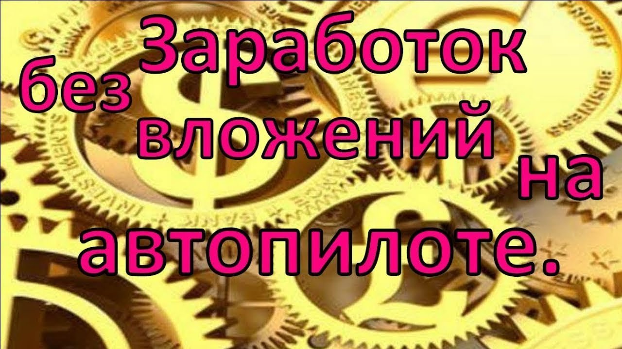 Программа Автоматического Заработка за вас    Программа для Автоматического Заработка