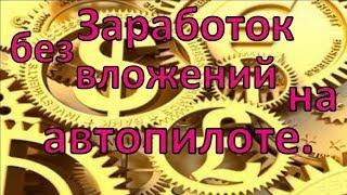 Программа для автоматического заработка без вложений