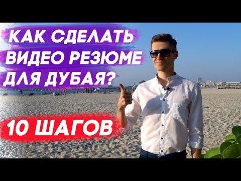 Как сделать видео-резюме