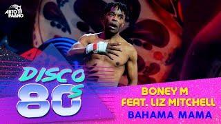 Boney M - Bahama Mama (Дискотека 80-х 2015, Авторадио)