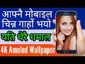 [In Nepali] How To Set 4K Amoled Wallpaper On Android Phone | Mobile Full HD Wallpaper Tips