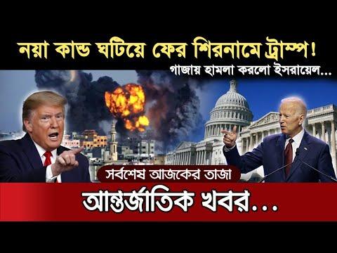 আন্তর্জাতিক সংবাদ 16 June 2021 | BBC আন্তর্জাতিক খবর antorjatik sambad বিশ্ব সংবাদ bangla news
