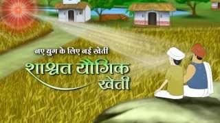 Nachhaltige Yoga-Landwirtschaft - Hindi - Cartoon - Brahmakumaris - HD