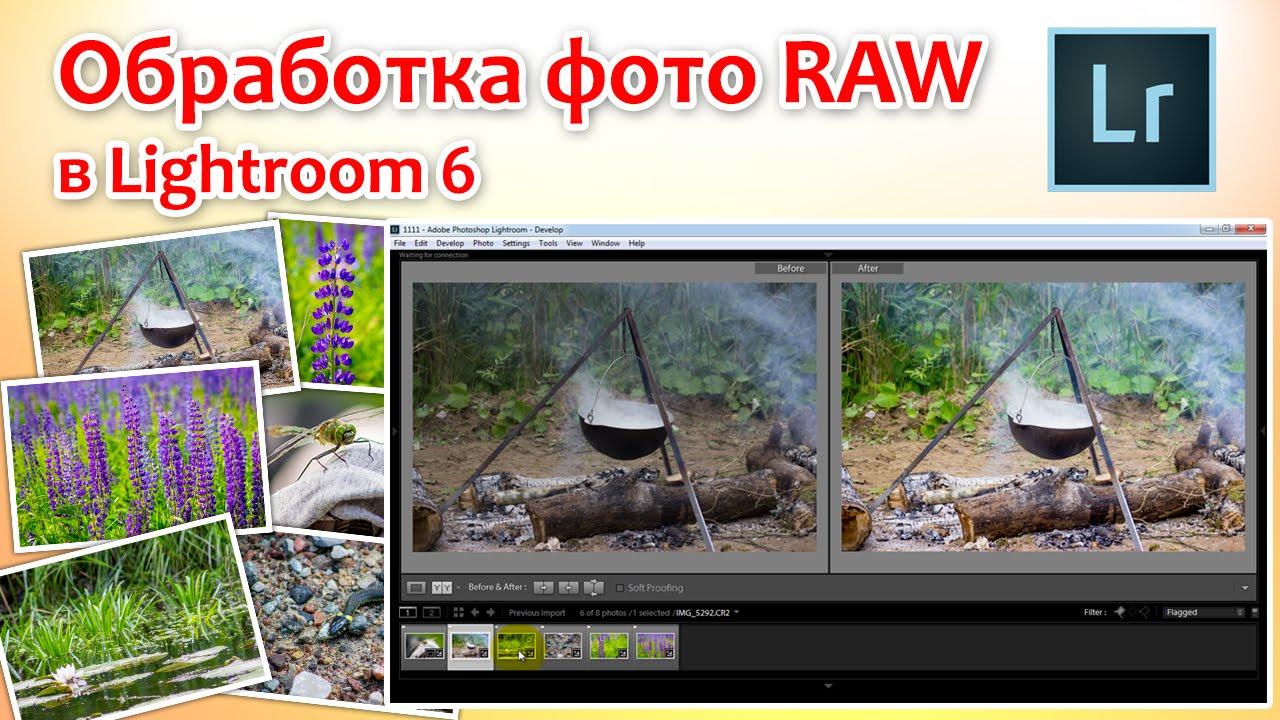 обработка фотографий raw в lightroom