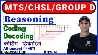 MTS/CHSL/Group D   REASONING By Noushad Sir   Coding - Decoding   12 PM