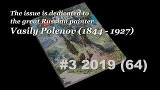 Presentation of the 64th issue of the Tretyakov Gallery Magazine