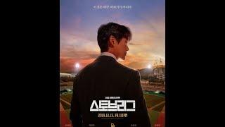 Hot Stove League ( New Korean Drama on December 2019 ) Drama Sport Base Ball
