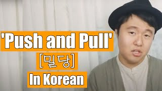 How to say Tug of War in Relations in Korean |  Learn Korean With Beeline