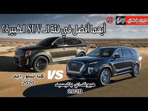 Kia Telluride Vs Hyundai Palisade كيا تيلورايد وهيونداي باليسيد - مقارنة | سعودي أوتو