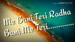 Me Bani Teri Radha full lyrics sons