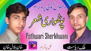 Khan Bilal Khan vs Malik Riasat - Pothwari Sher | Danwan Goi Program ( Full Program Video )