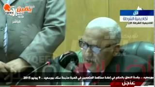يقين | الجنايات تقضي بمعاقبة 11 متهما بالإعدام بقضية مذبحة ستاد بورسعيد