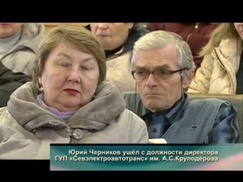 Увольнение директора ГУП «Севэлектроавторанс».