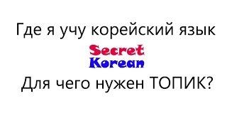 Где я учу корейский язык