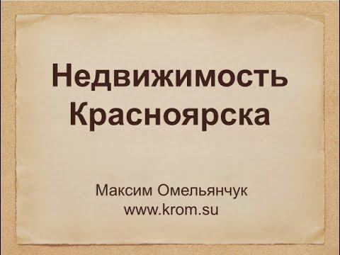 Недвижимость Красноярска. Что ждет рынок недвижимости Красноярска?