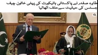 Justice Tahira Safdar Becom the First Pakistani Chief Justice
