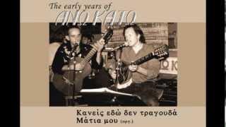 Κάνεις εδό δεν τραγουδά - Kanis edo den tragouda - Ano Kato, the early years