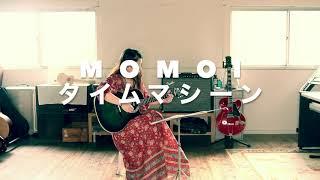 タイムマシーン /Chara  弾き語りカバー  Momoi   Toruschool.com