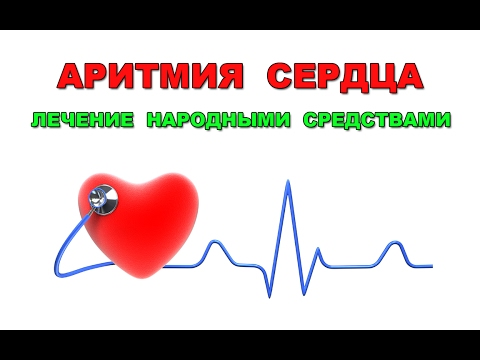 Аритмия сердца. Лечение аритмии сердца народными средствами ...
