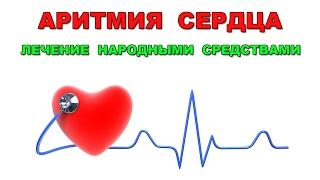 видео Лекарство от аритмии сердца: таблетки, препараты при аритмии сердца