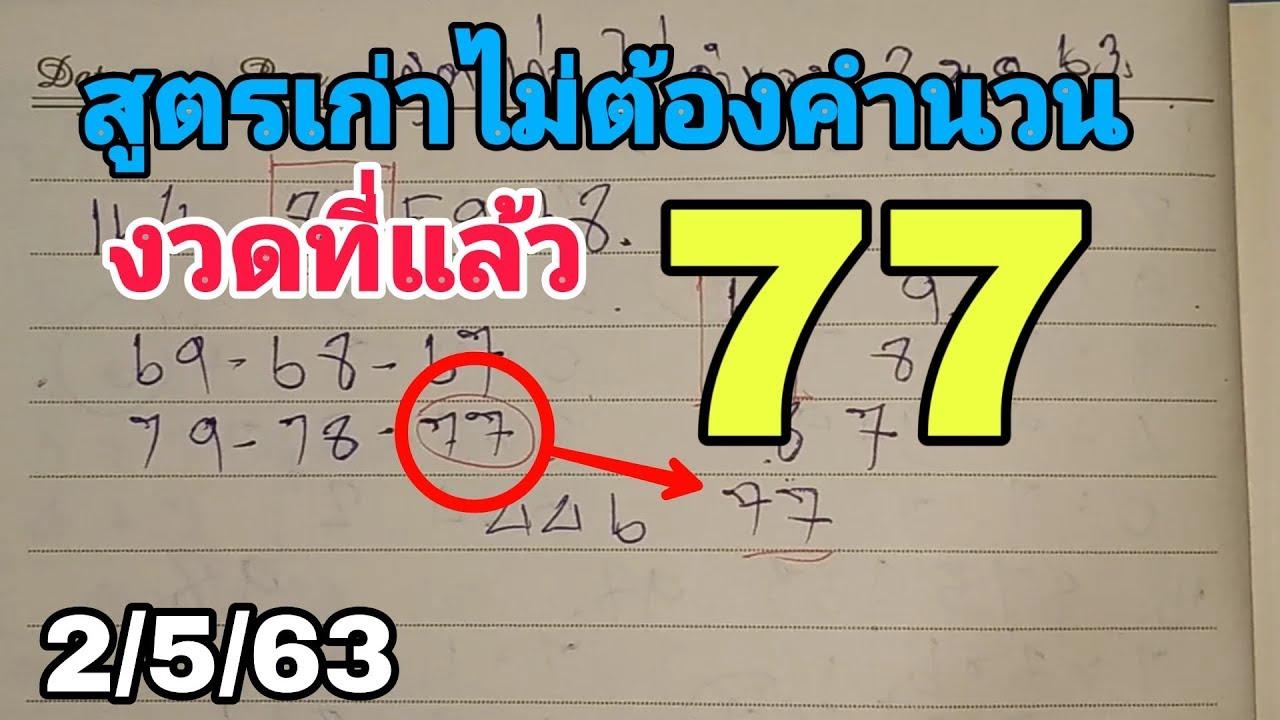 เลขเด็ด – หวยเด็ด (สูตรเก่าที่เก่ามาเข้าอีกให้ 77งวดที่แล้ว) ไม่คำนวน: 2/5/63