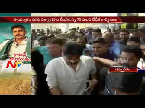 Pawan Kalyan Gets Grand Welcome by his Fans at Gannavaram Airport || Satyagraha Deeksha || NTV