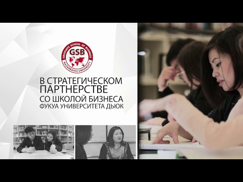 Высшая школа бизнеса Назарбаев Университета