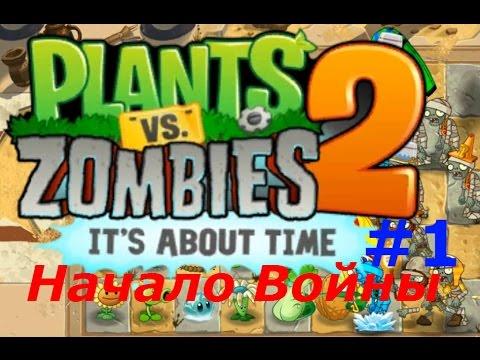 растение против зомби 2 apk