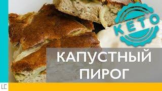 КЕТО-РЕЦЕПТ. Капустный пирог