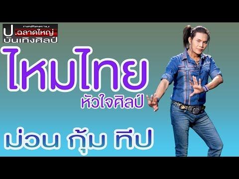 รวมเพลง ไหมไทย หัวใจศิลป์ - ม่วน กุ้ม ทีป