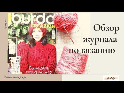 Обзор журнала по вязанию Burda Creazione 1/2020. Журналы по вязанию.
