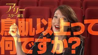 映画『アリー/ スター誕生』30秒CM(LiLiCo編)【HD】2018年12月21日(金)公開