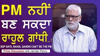Prime Discussion With Jatinder Pannu#628_BSP Says, Rahul Gandhi Can't Be The PM