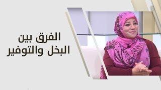 صلاح داود وناريمان عطية - الفرق بين البخل والتوفير