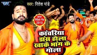 #रितेश पांडे का यह गाना आपको नाचने पर मजबूर कर देगा - कांवरिया डांस होला खाके भांग के गोला Bhojpuri
