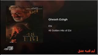 Ebi - Gheseh Eshgh ابی قصه عشق