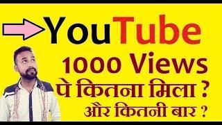 How Much Money Youtube Pay For Per 1000 Views ? एक हज़ार Views पे कितना मिला ?