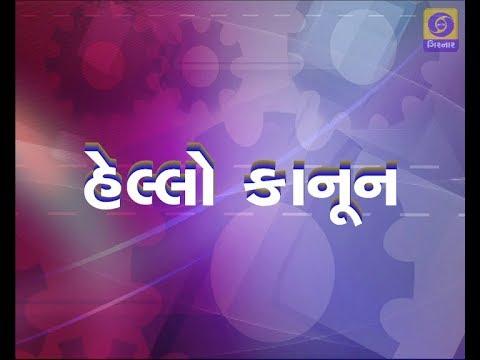 HELLO KANOON - Samvidhaan ane Dr. Baba Saheb Ambedkar