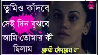 Breakup story||তুমিও কাঁদবে একদিন ||Bengali sad love story  by valobasar diary