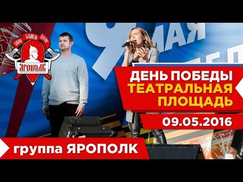 """Группа """"ЯРОПОЛК"""" на дне города Истра МО,12.06.2015из YouTube · Длительность: 1 мин55 с"""