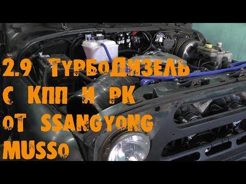 УазТех: 2.9 турбодизель с коробкой и раздаткой от SsangYong Musso на УАЗ Хантер