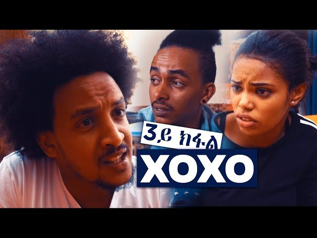 Luwam Tedros - XOXO - New Eritrean Movie 2018 Episode 3