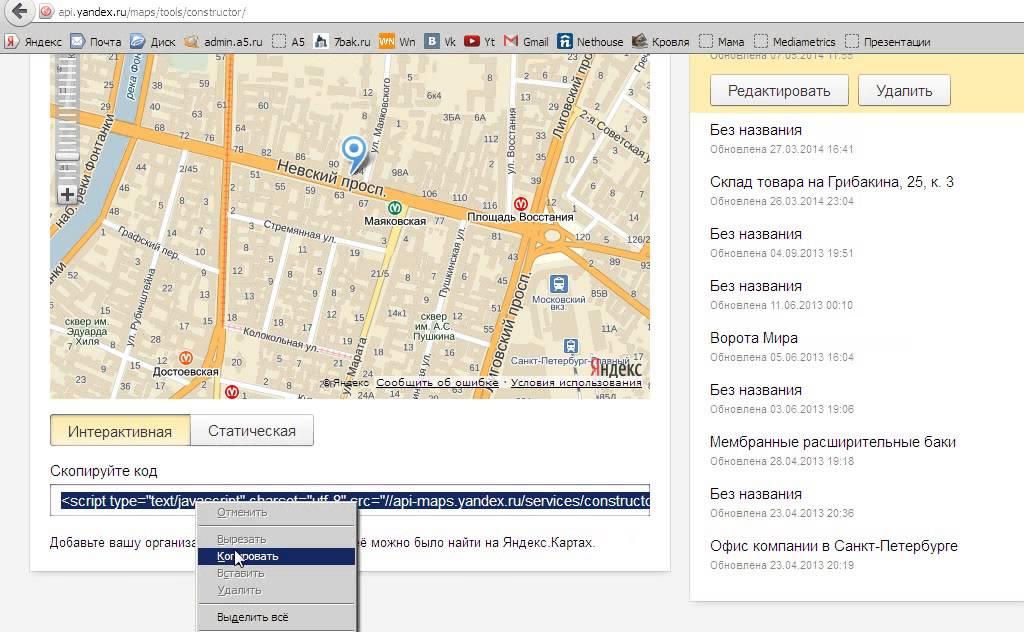 Как подключить карту к сайту для сайта говорова д 35 литер оф 118 продвижение сайтов санкт петербурге