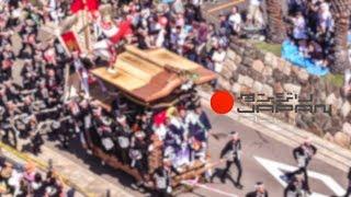 (生中継アーカイブ)本庄だんじり祭り(東大阪市弥栄地区)現地から生中継!by ダンジリJAPAN Danjiri Festival(Osaka Japan)本宮灯入れ曳行2 宮入り